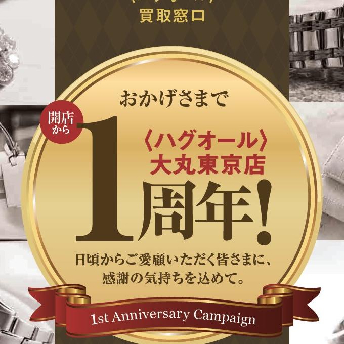 【開催中】ハグオール買取窓口 1周年キャンペーン