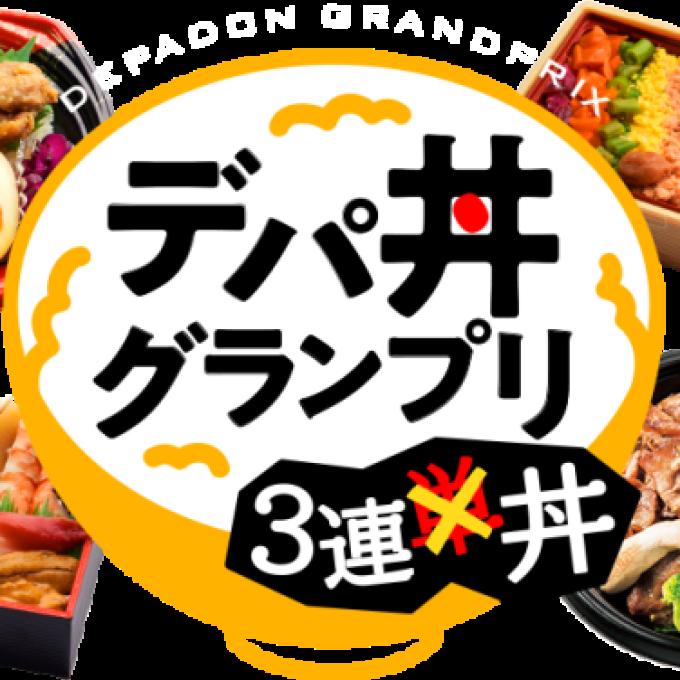 『デパ丼グランプリ』開催!