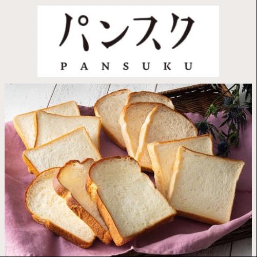 オンラインショッピング限定販売中!〈パンスク〉全国の美味しいパンを冷凍でお届け!