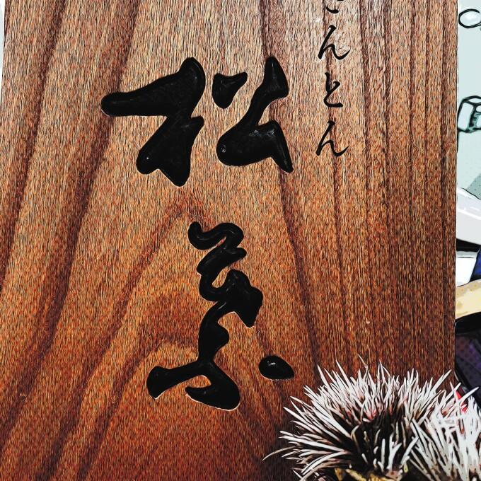 期間限定ショップ【中津川和菓子店 松葉】