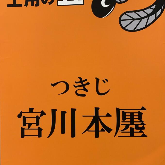 土用の丑 うなぎ特集 「宮川本廛」