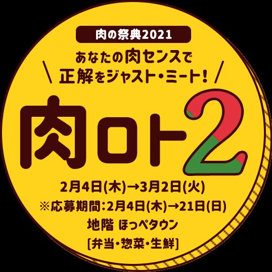 肉の祭典2021『肉ロト2』結果発表!