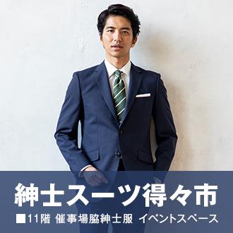 紳士スーツがお買い得!