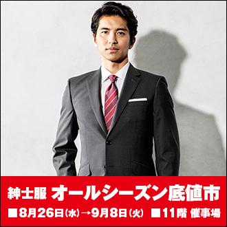 【予告】紳士服オールシーズン底値市