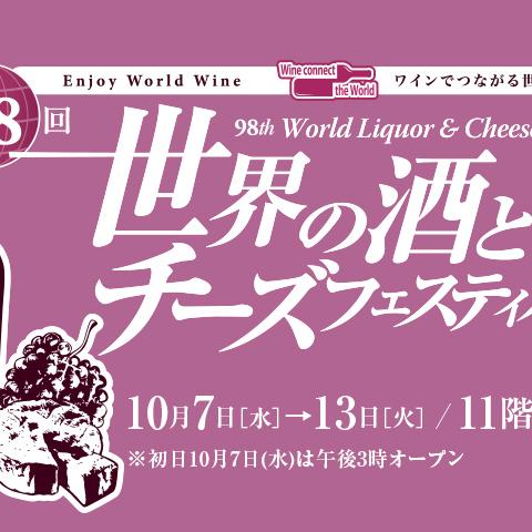 第98回世界の酒とチーズフェスティバル