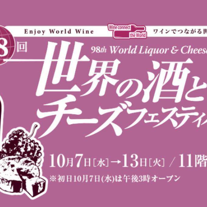 【第98回世界の酒とチーズフェスティバル】ワコー〈モメサン〉