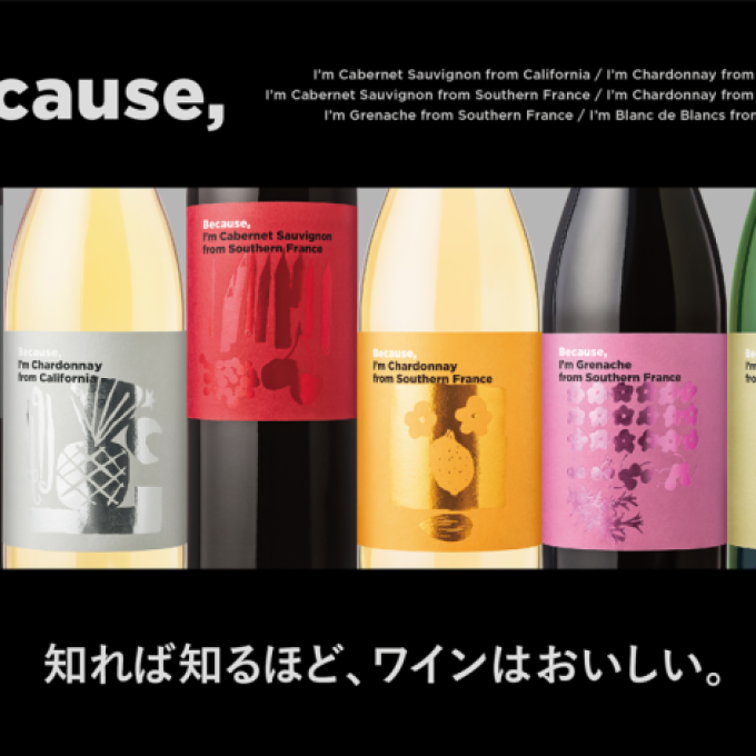 【第98回世界の酒とチーズフェスティバル】フィラディス〈ビコーズ ワインシリーズ〉