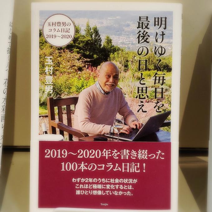 【開催中】玉村豊男 新作絵画展〜サイン会&トークショー