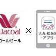 ワコールセール「大丸松坂屋アプリ会員様限定特典」