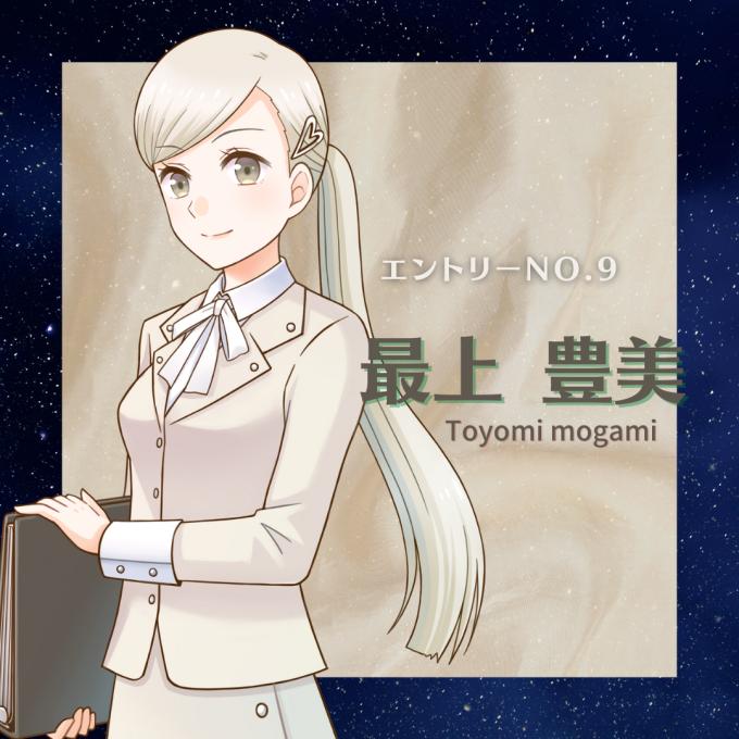 【エントリーNo.9 最上 豊美】