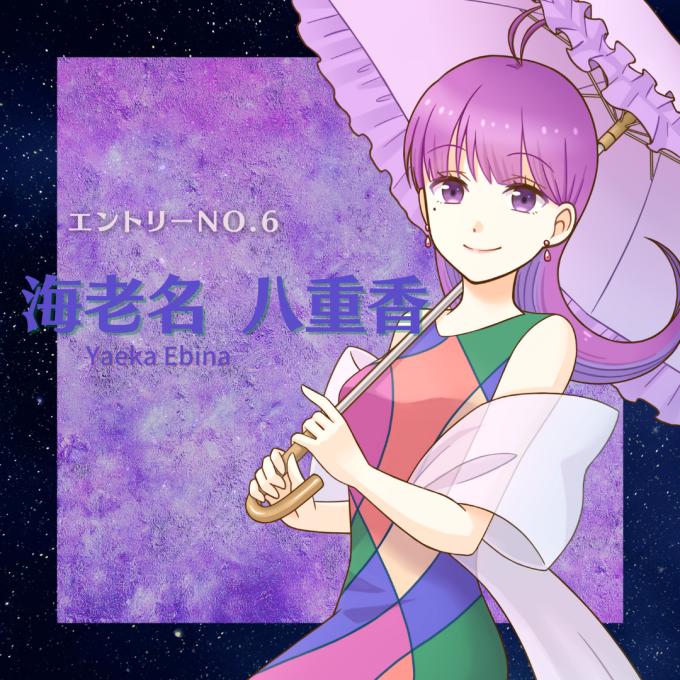 【エントリーNo.6 海老名 八重香】