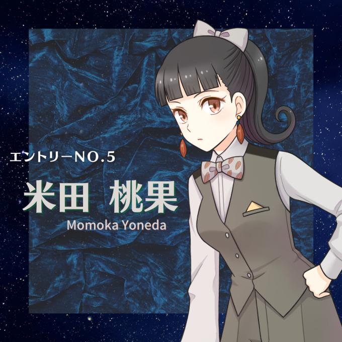 【エントリーNo.5 米田 桃果】