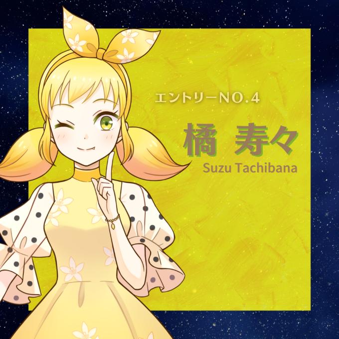 【エントリーNo.4 橘 寿々】