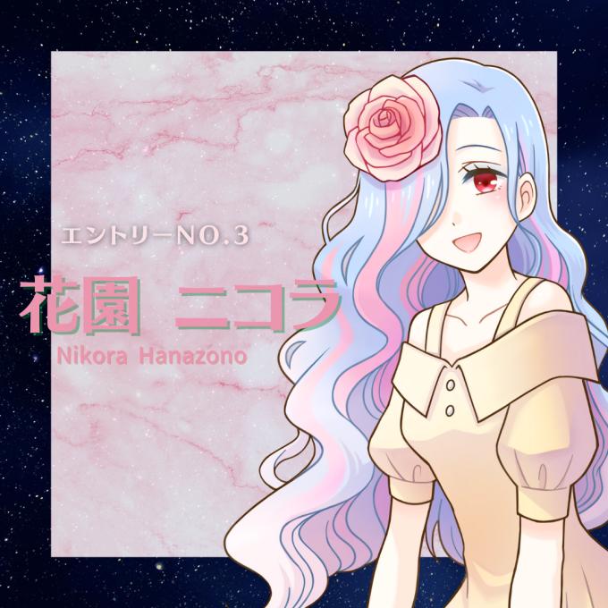 【エントリーNo.3 花園 ニコラ】