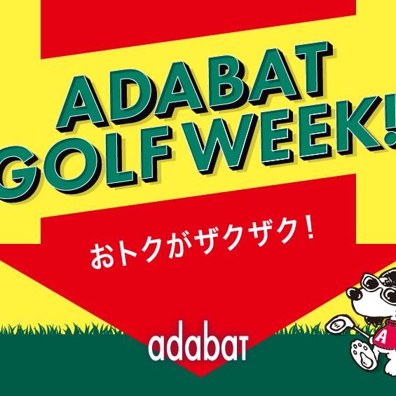 《adabat》GOLF WEEK開催中!再値下げ拡大!