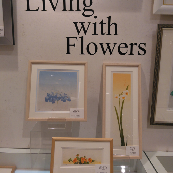 【Living with Flowers】 宮山加代子
