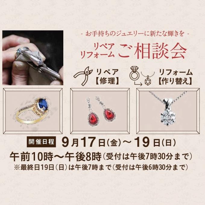 ✨ジュエリーリペア・リフォームご相談会✨
