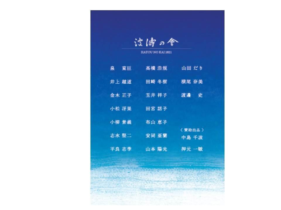 【9月22日(水)から】波濤の會