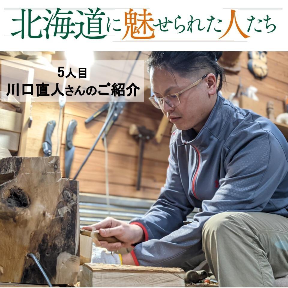 川口直人さん / 5人目 北海道に魅せられた人たち