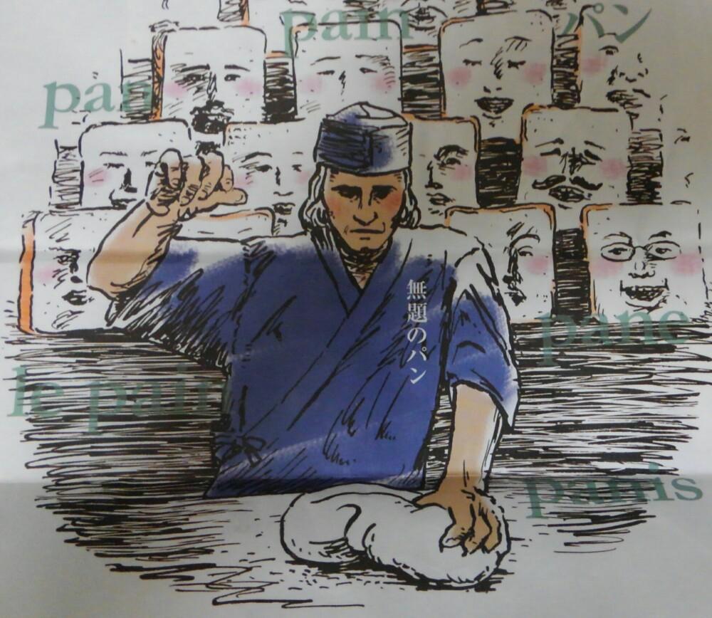 和惣菜屋〈佃浅商店〉にラスク??