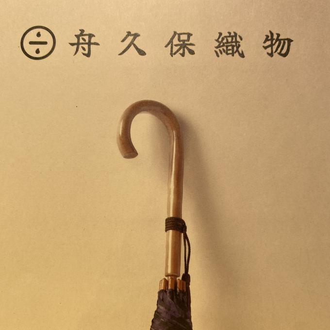 【舟久保織物】ほぐし織の傘