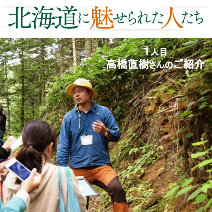 中川町町役場 高橋さん / 1人目 北海道に魅せられた人たち
