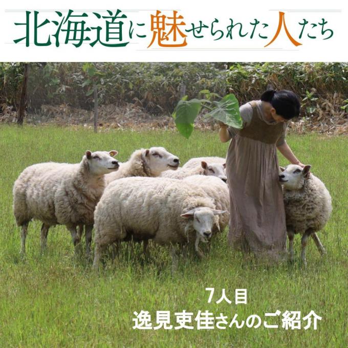 逸見吏佳さん / 7人目 北海道に魅せられた人たち
