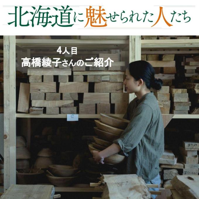 高橋綾子さん / 4人目 北海道に魅せられた人たち