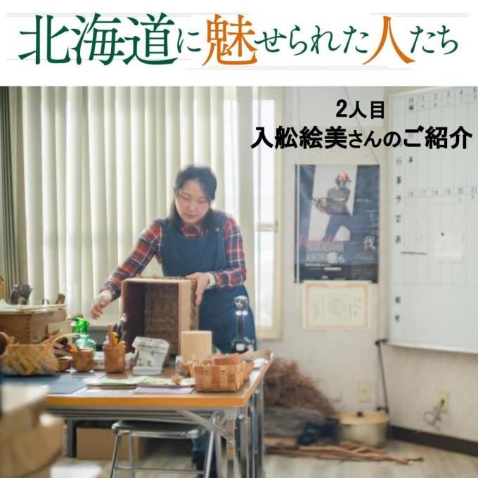 樹皮細工 入舩絵美さん / 2人目 北海道に魅せられた人たち