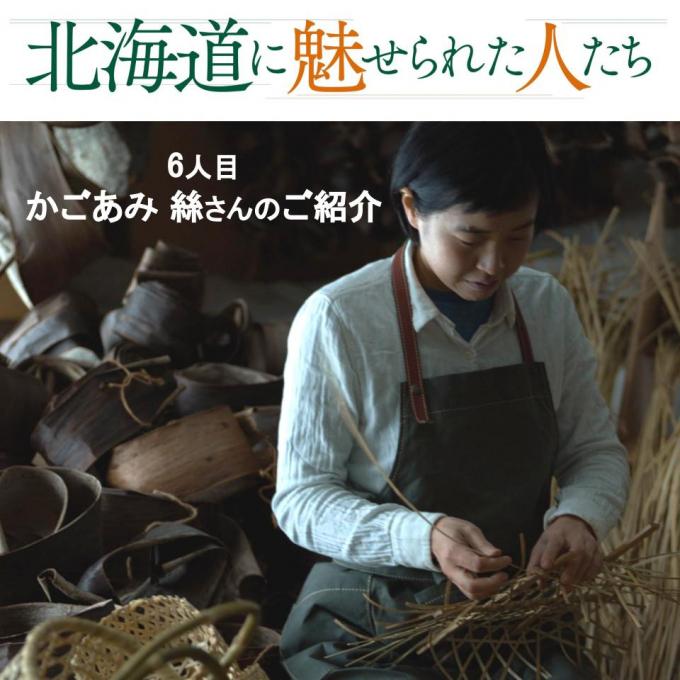 かごあみ 絲さん / 6人目 北海道に魅せられた人たち