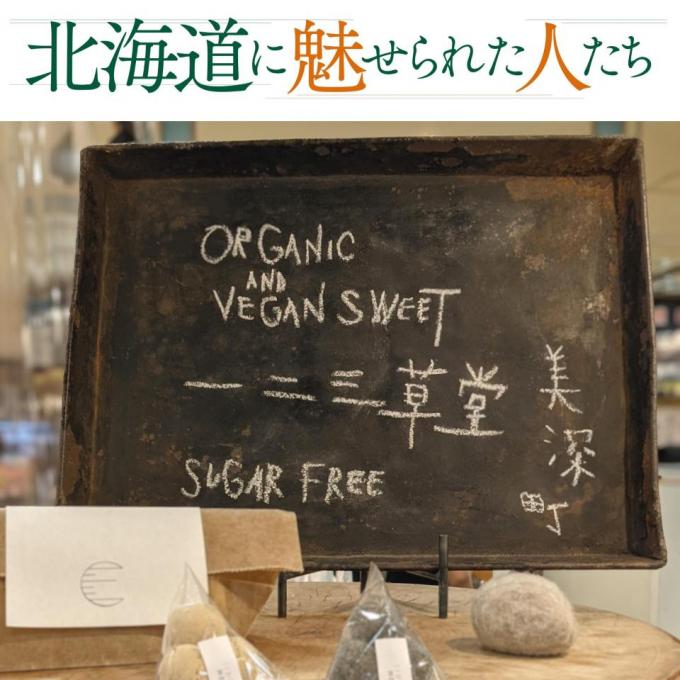 告田真子さん /9人目 北海道に魅せられた人たち