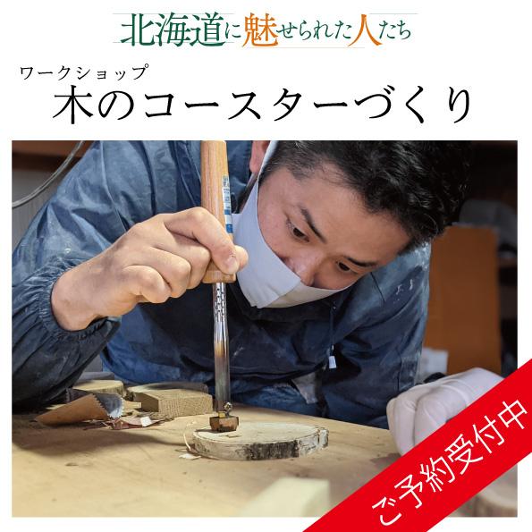 ワークショップ「木のコースターづくり」のご案内 / 北海道に魅せられた人たち