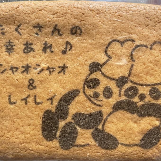 双子赤ちゃんパンダの名前入りクッキー登場🐼