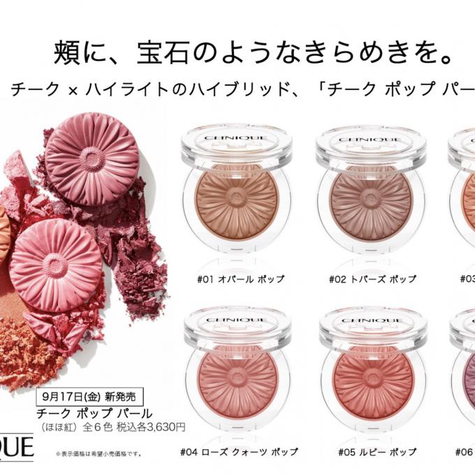 【9/17(金)発売】〈クリニーク〉チーク ポップ パール