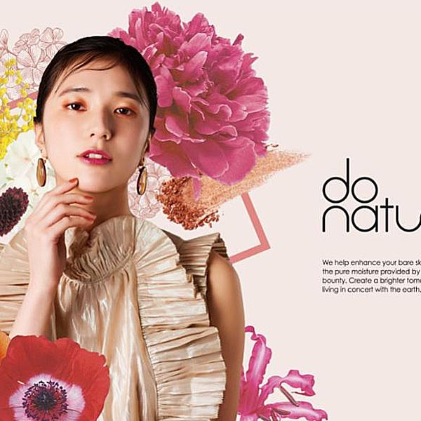 【9月1日(水)から発売】わたしに花を飾ろう。こころ、華やぐdo naturalメイクラインが誕生