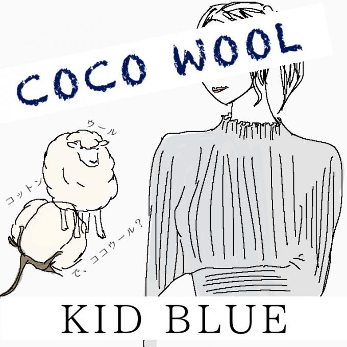 〈キッドブルー〉優しい肌当たりであたたかい◎ココウール