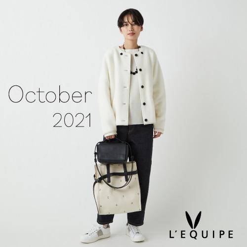 〈レキップ〉10月の新作のご紹介