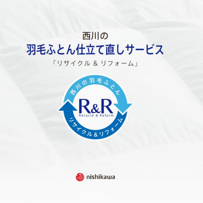 〈西川〉『リサイクル&リフォーム』羽毛ふとん仕立て直しサービス