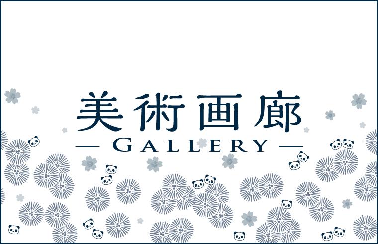 美術画廊-GALLERY-