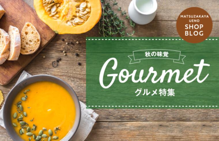秋の味覚~グルメ特集~