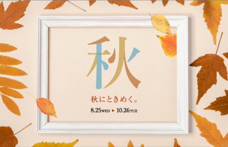 松坂屋上野店で「秋」を探そう。