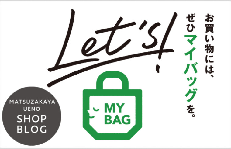 Let's! MY BAG