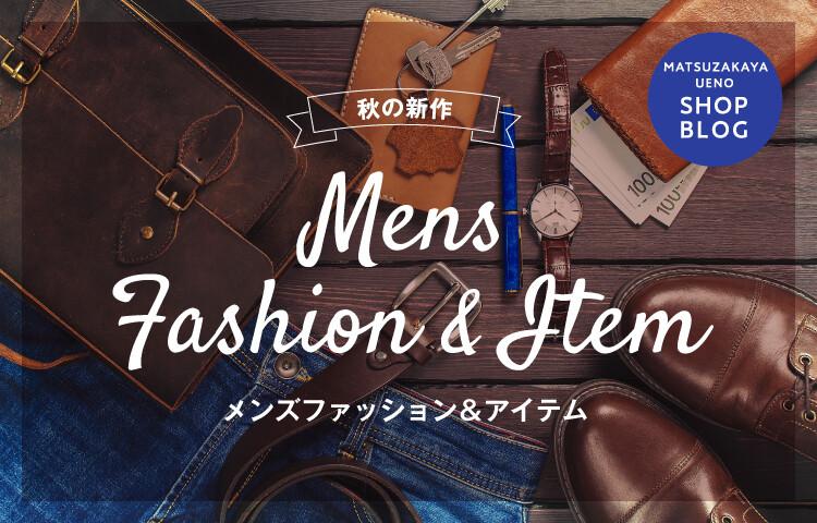 秋の新作メンズファッション&アイテム