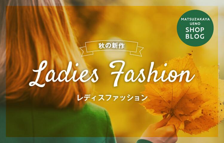 秋の新作レディスファッション