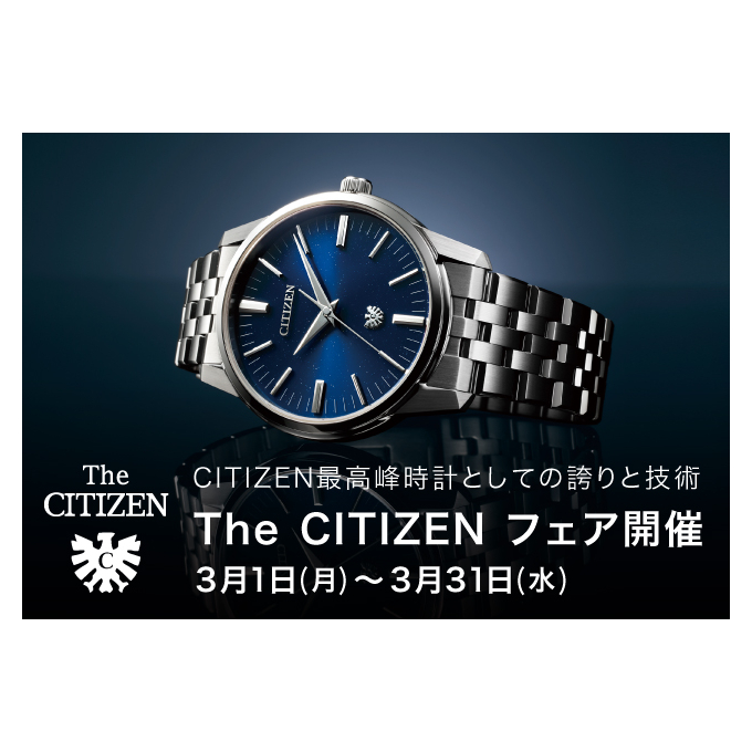 The CITIZEN フェア