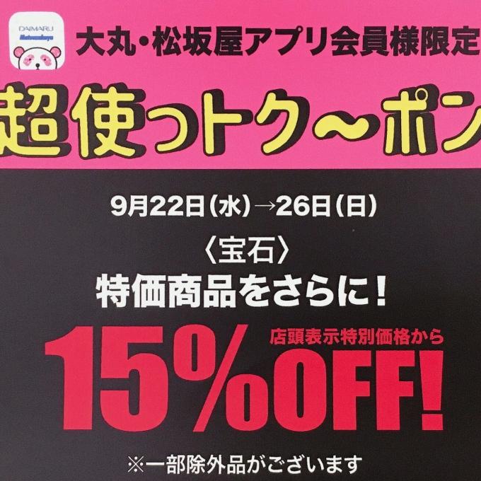 大丸・松坂屋アプリ会員様限定! セール商品が更に15%オフ!!!(一部除外品あり)