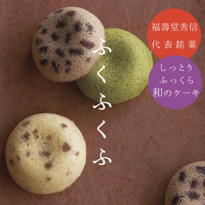 人気No. 1❗️マロングラッセの蒸しケーキ「ふくふくふ」